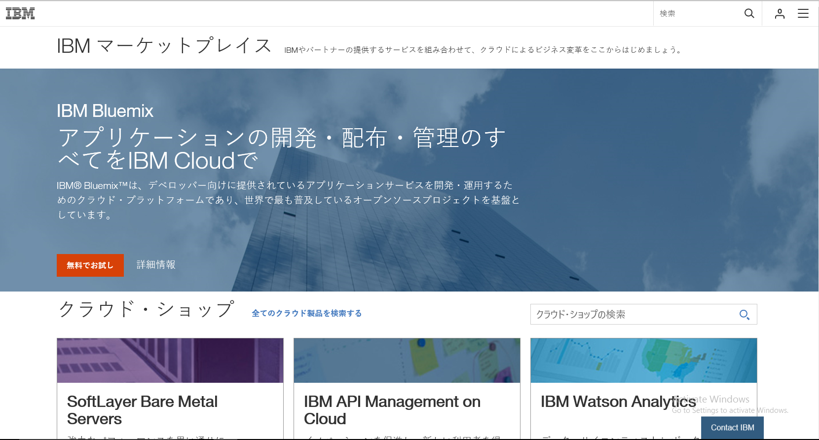 IO Delivers IBM Cloud Marketplace in 7 Countries